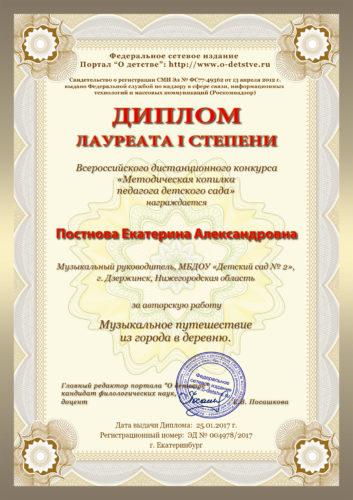 diplom_Постнова